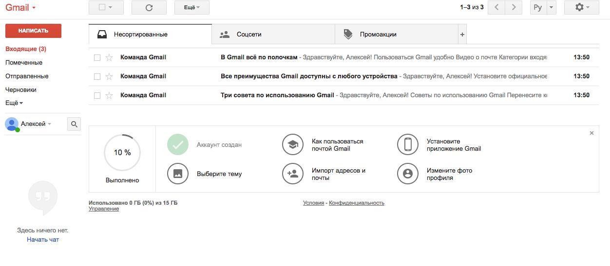 pochtovyj-yashhik-gmail-com