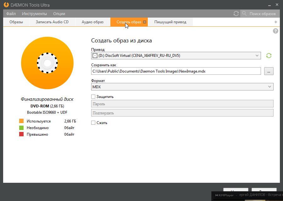 polnaya-versiya-daemon-tools-ultra-4
