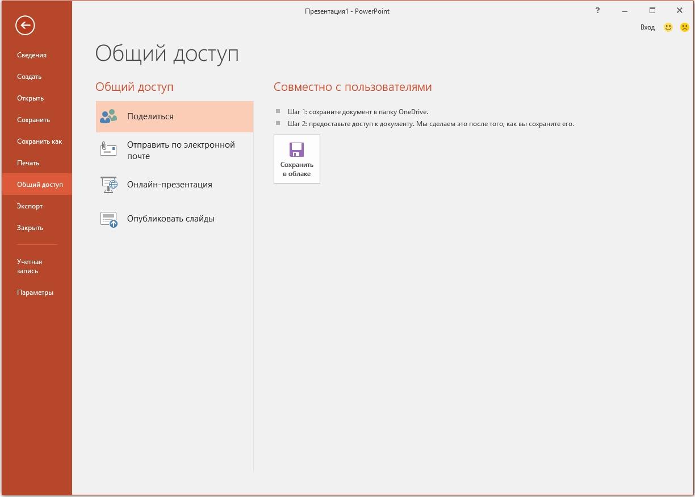powerpoint-obshhij-dostup