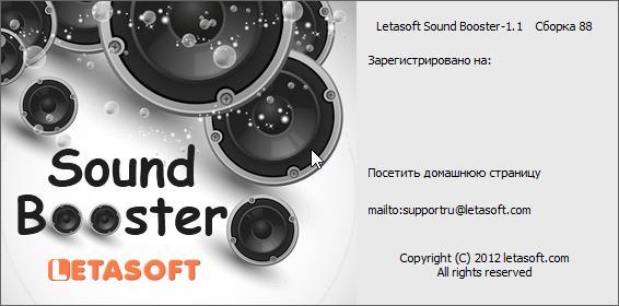 preimushhestva-letasoft-sound-booster