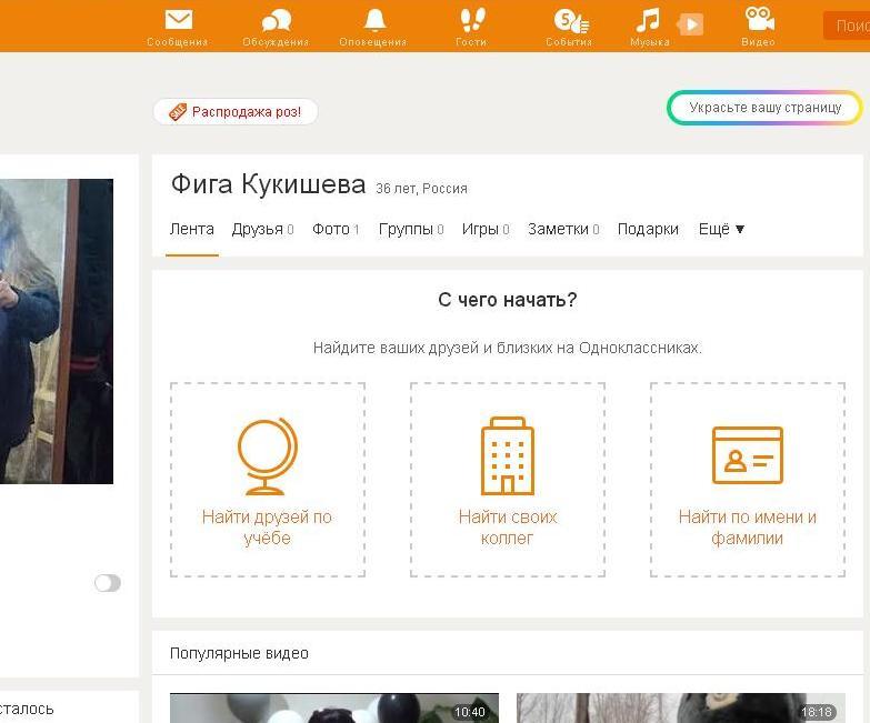 Odnoklassniki моя страница одноклассники вход