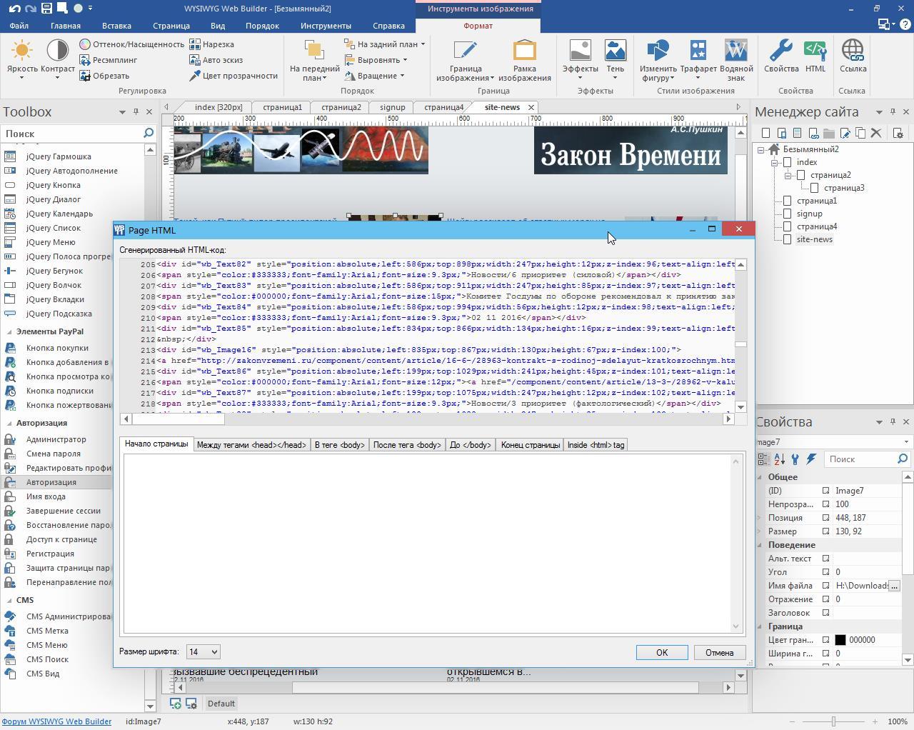 programma-wysiwyg-web-builder-11