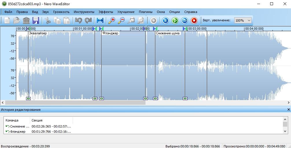 rabota-s-audiofajlom