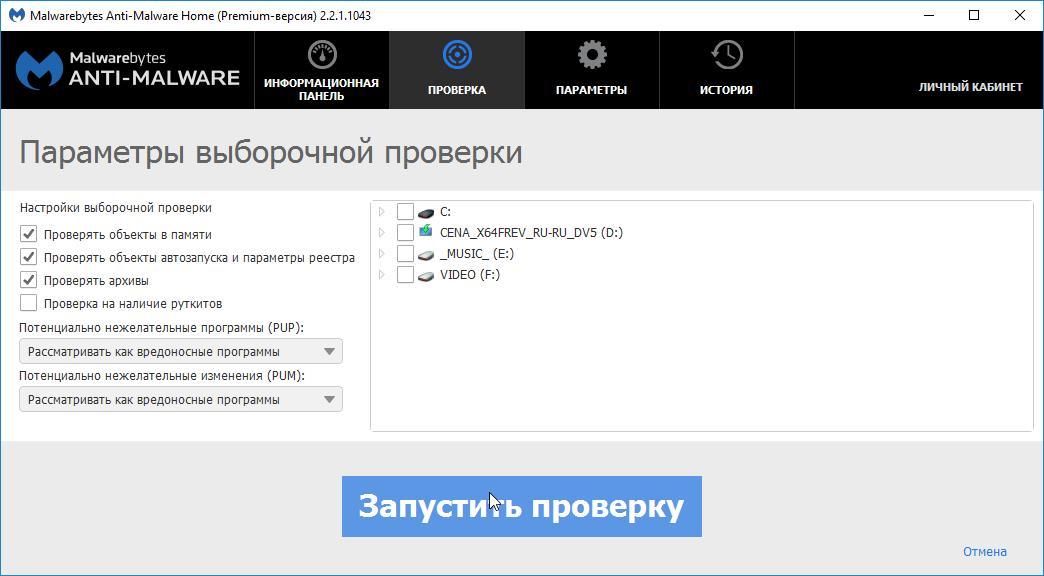 rasshirennaya-versiya-malwarebytes-anti-malware