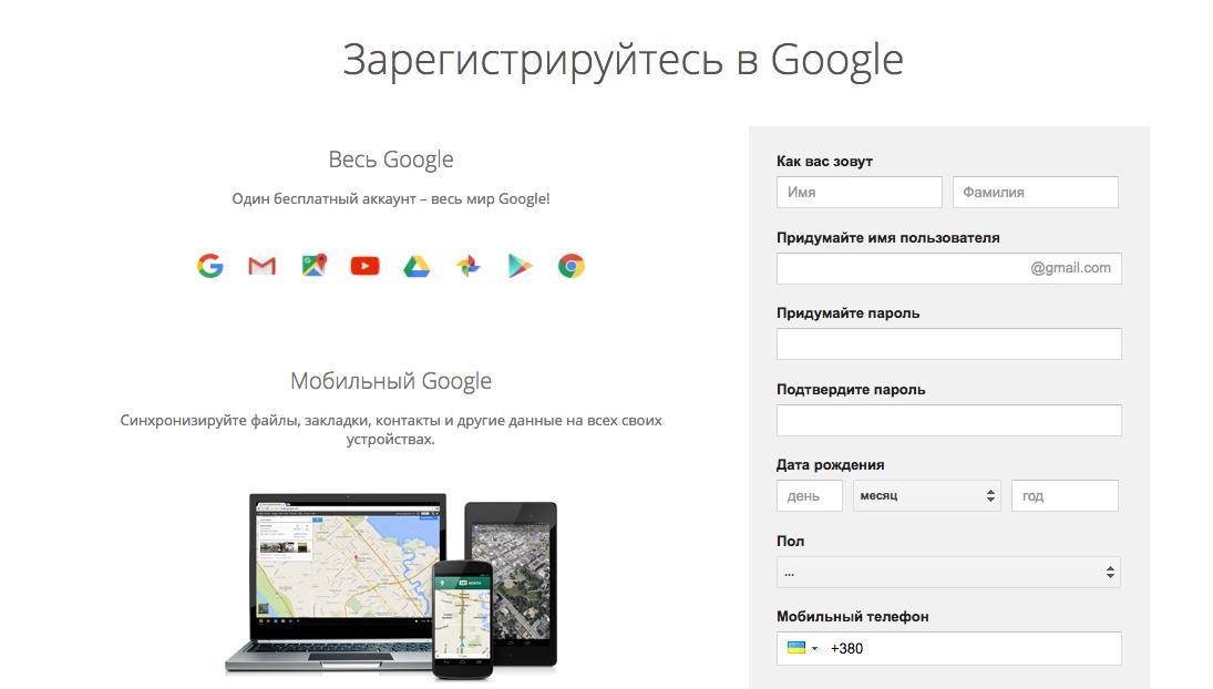 registratsiya-gmail-com