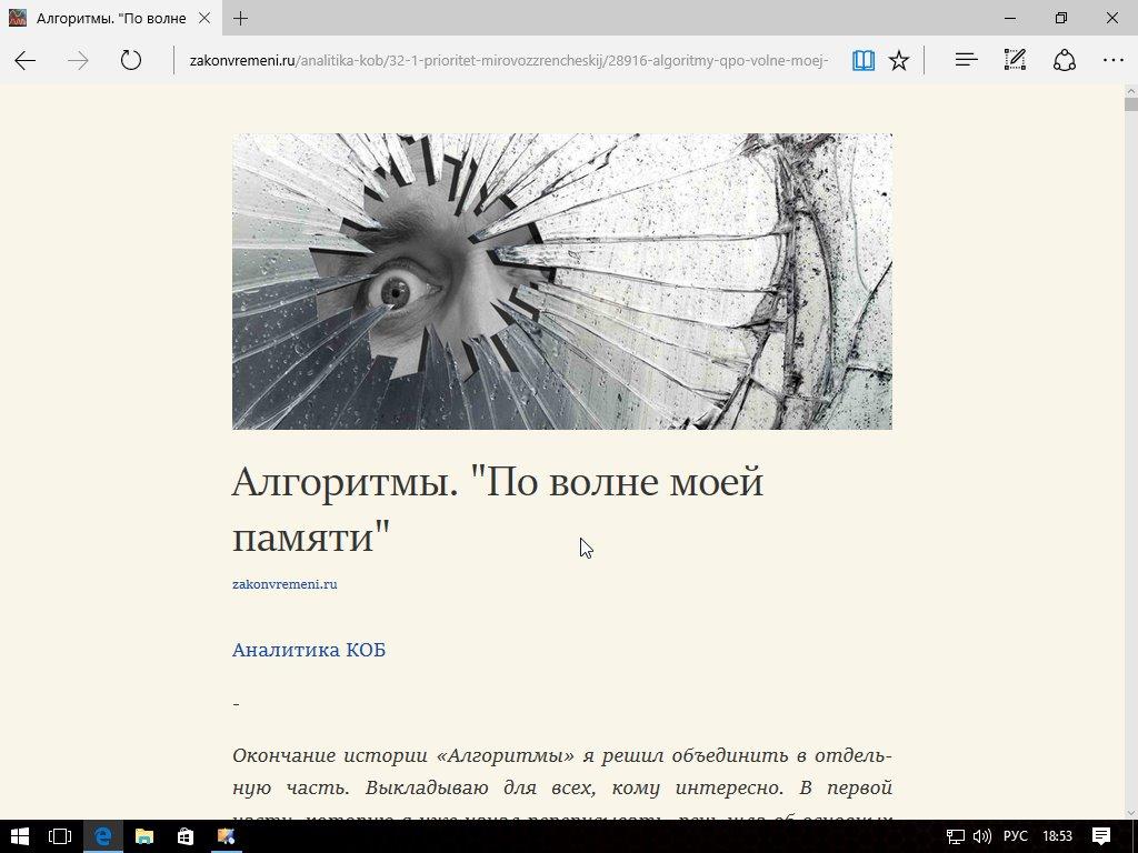 russkaya-versiya-microsoft-edge