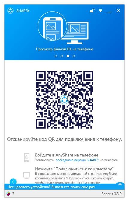 russkaya-versiya-shareit