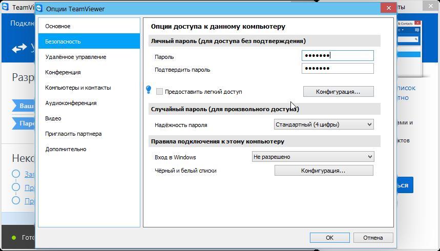 russkaya-versiya-teamviewer-11