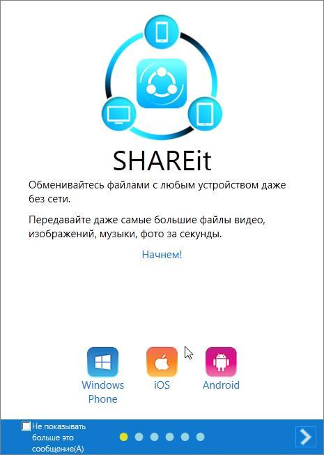 shareit-dlya-kompyutera