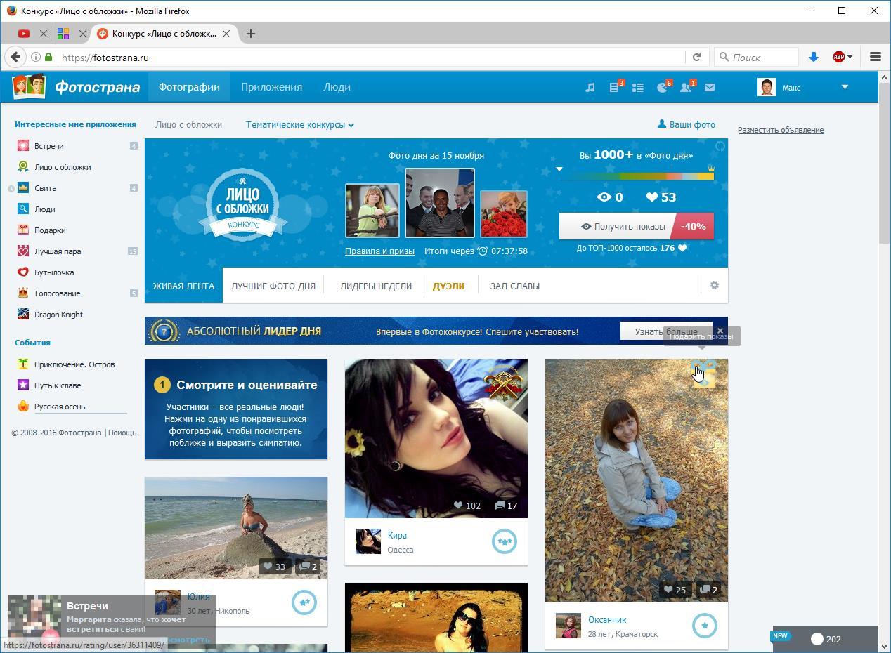sajt-znakomstv-fotostrana