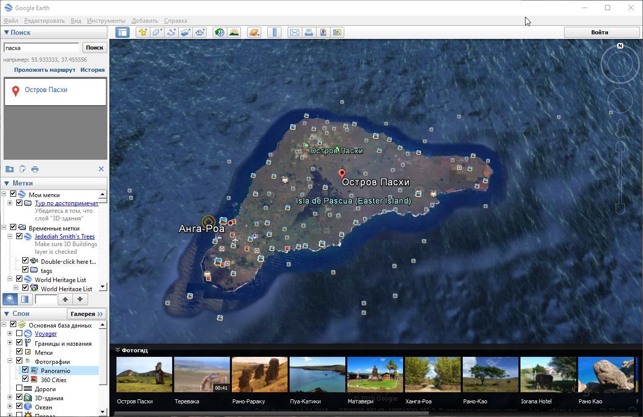 Google earth fotos 360 download 10