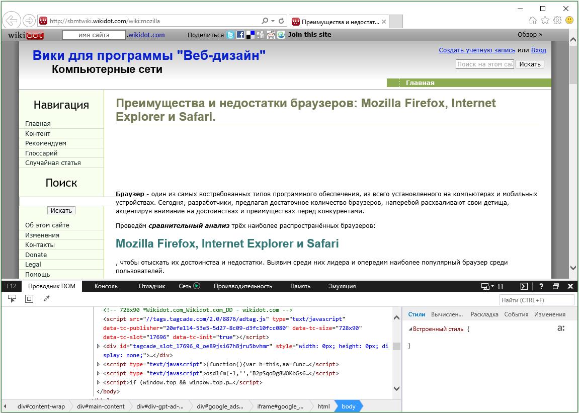 skachat-internet-explorer-menyu-razrabotchika