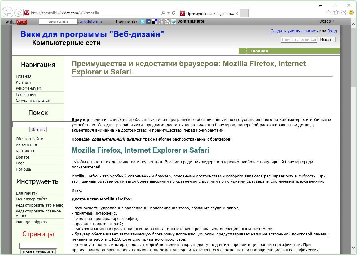 skachat-internet-explorer-proizvolnyj-sajt