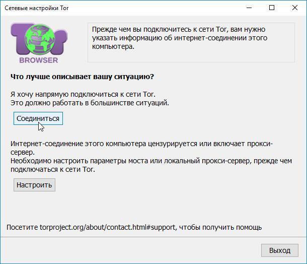 skachat-tor-browser