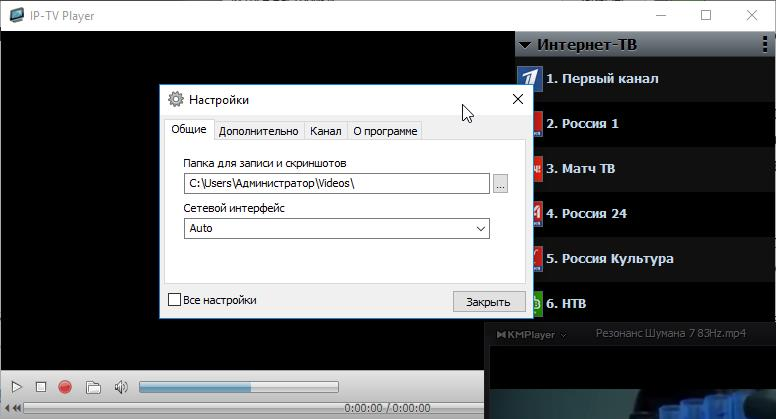 skachat-besplatno-ip-tv-player