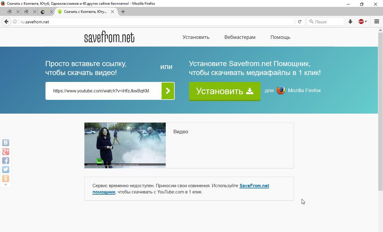 skachat-besplatno-savefrom-net