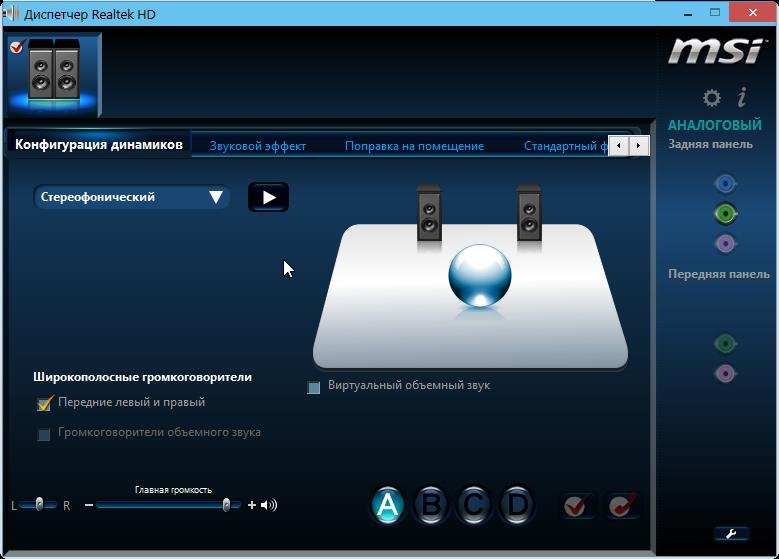 Скачать бесплатно Realtek HD Audio Driver для Windows 10 ...