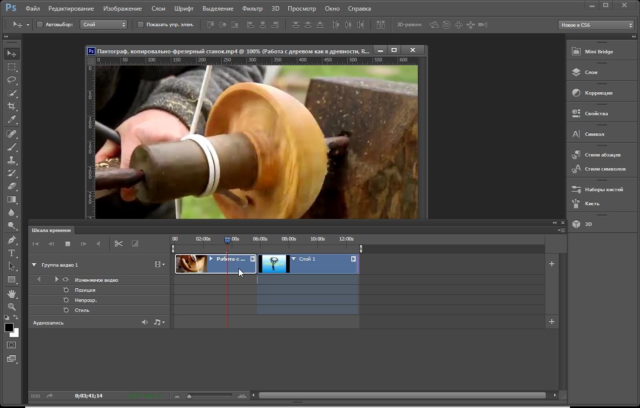 sozdanie-animatsij-v-photoshop-cs6