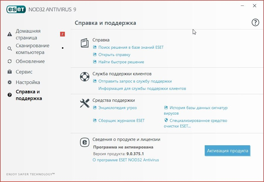 spravka-eset-nod32