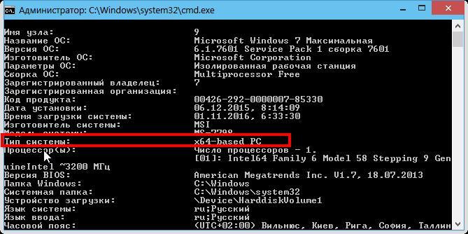 tip-sistemy-windows-10