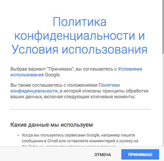 usloviya-ispolzovaniya-gmail-com