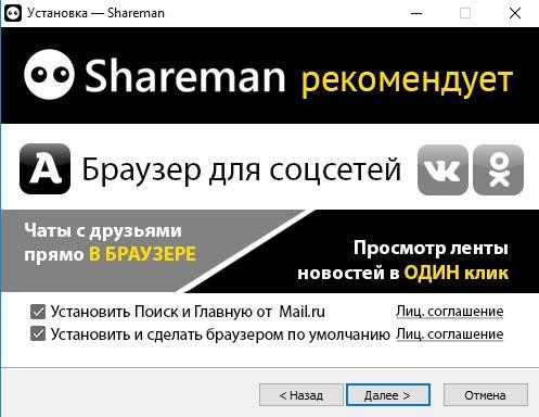 Шареман жду источник что делать 198