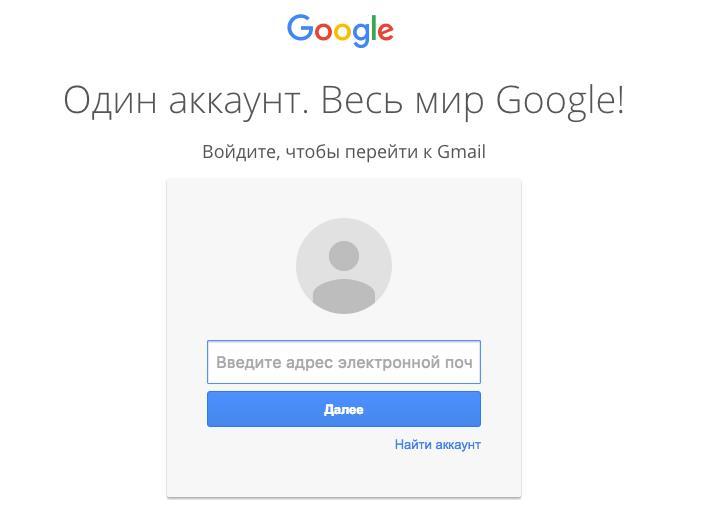 vhod-v-akkaunt-gmail-com