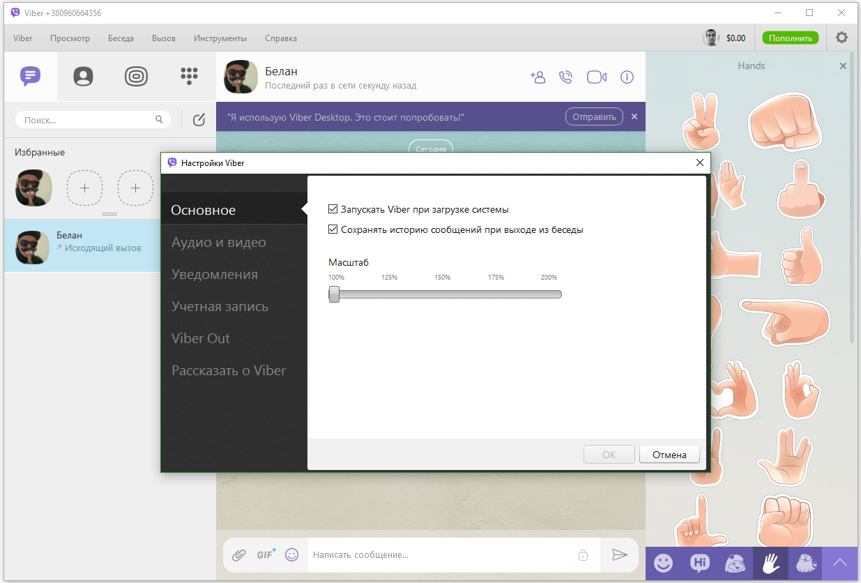 Скачать приложение viber на компьютер