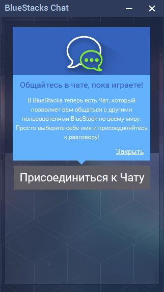 virtualnye-razvlecheniya-bluestacks-2-app-player