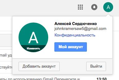 vyhod-gmail-com