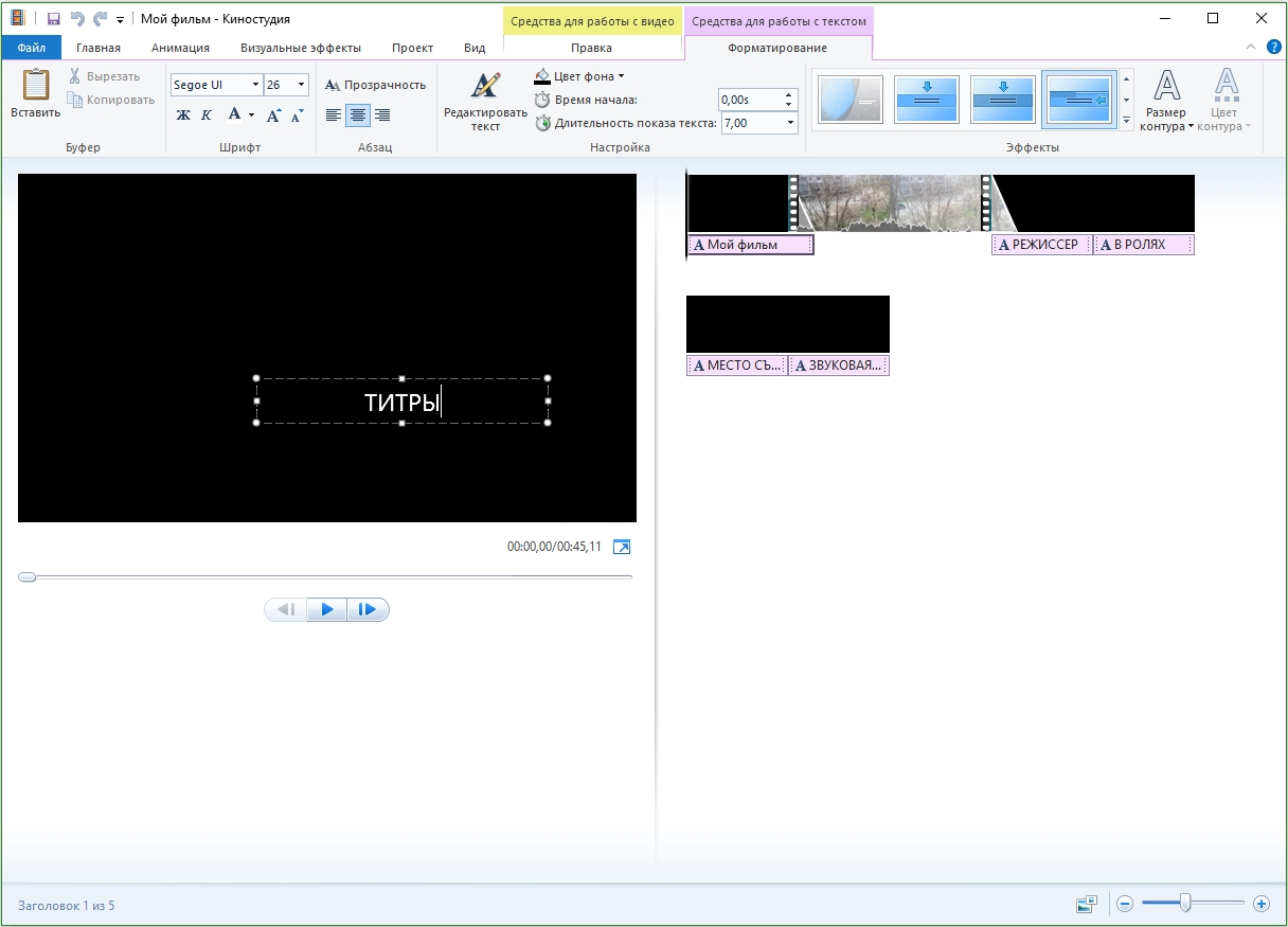 windows-movie-maker-2012-dobavlenie-titrov