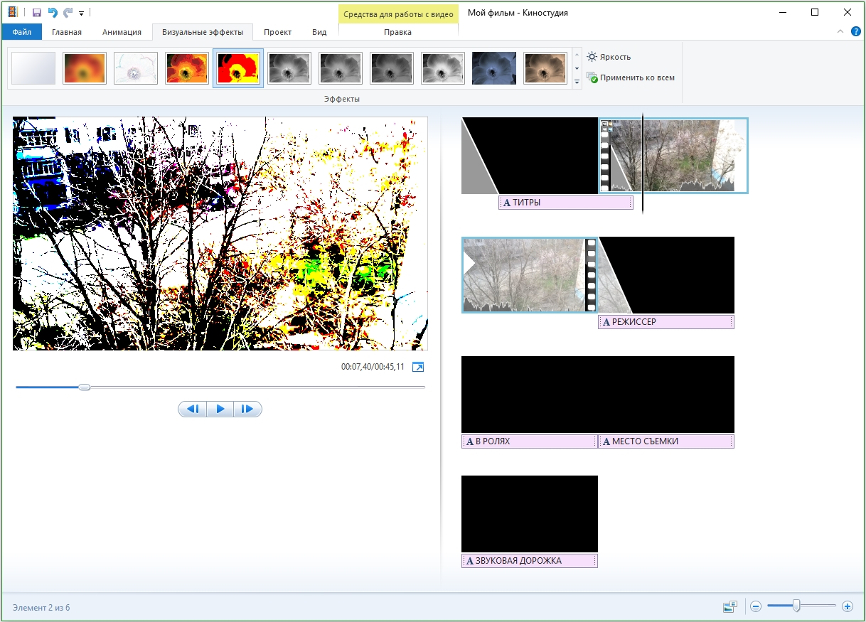 windows-movie-maker-2012-effekt-v-rabote