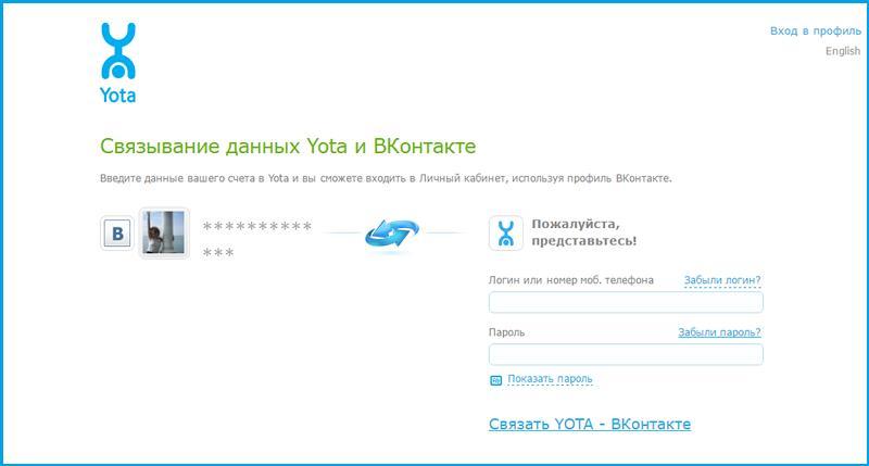 yota-lichnyj-kabinet