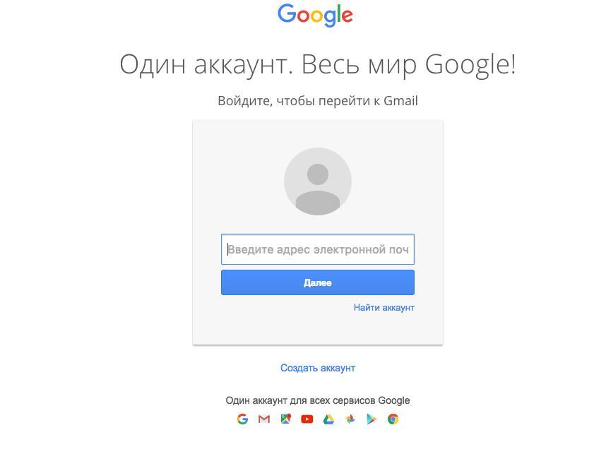gmail-com-skachat