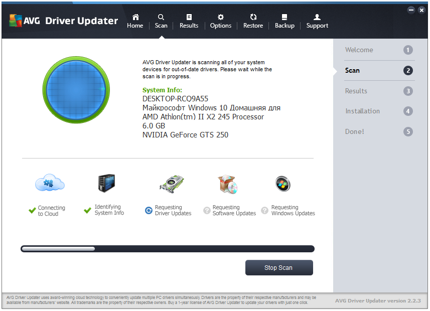 AVG Driver Updater 2016 2.2.3 + ключ