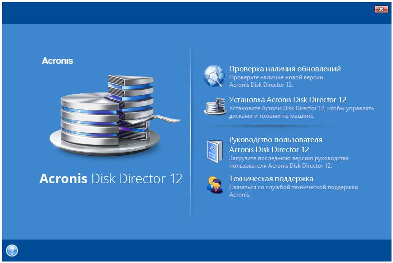 Скачать Acronis Disk Director 12 + Key