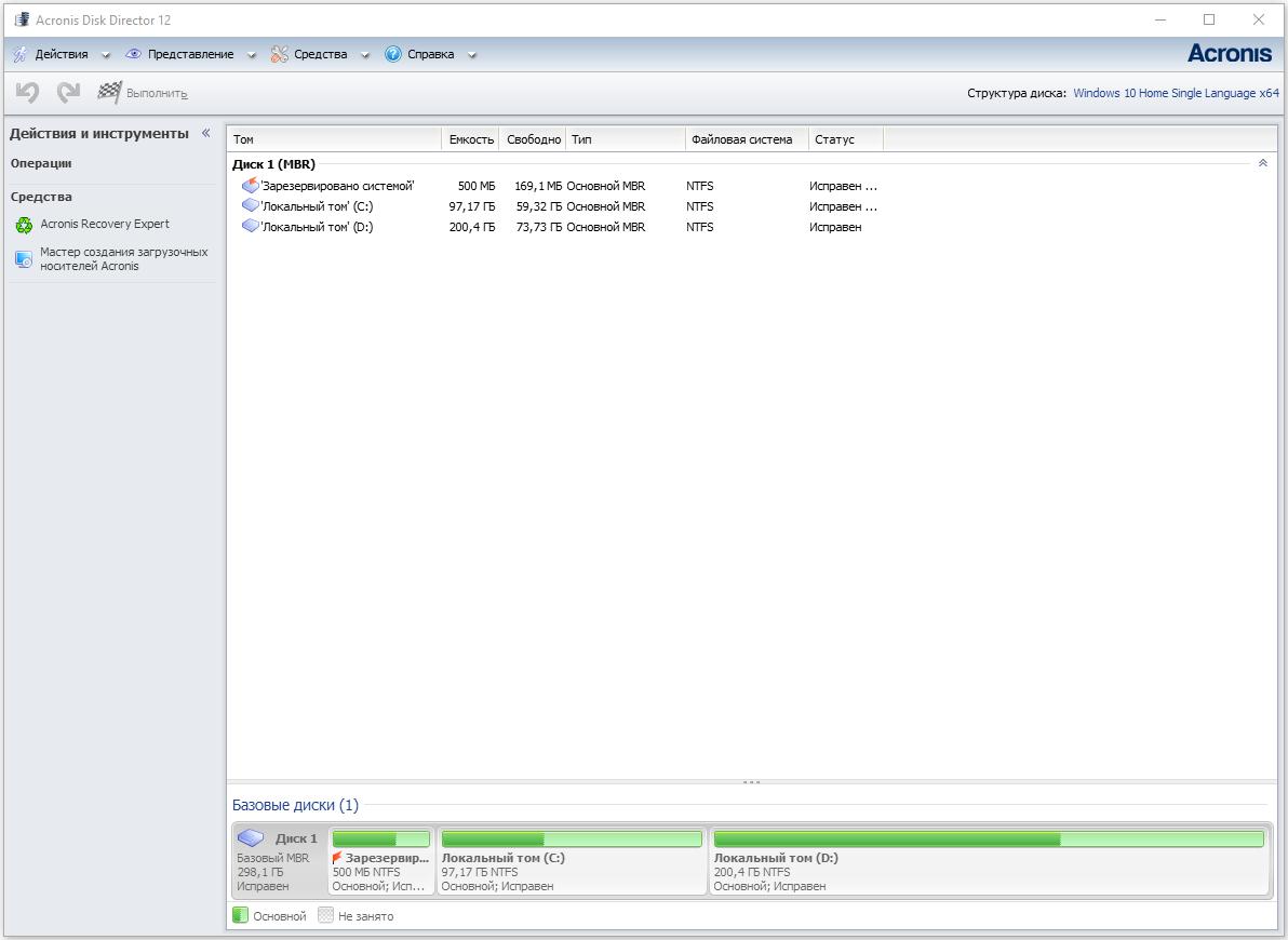 Скачать acronis disk с ключом