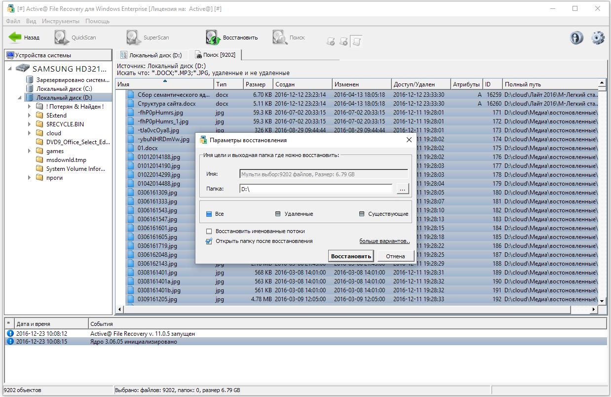 Active file recovery скачать бесплатно c ключом