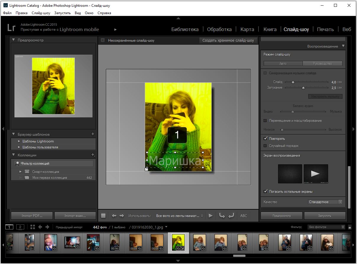 Lightroom как сделать все фото