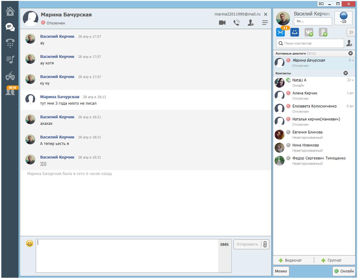 Скачать бесплатно программу mail agent ru