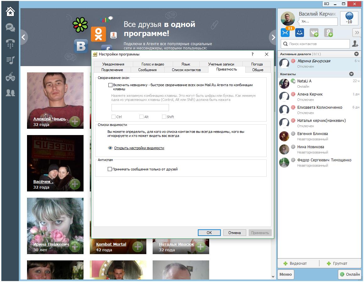 Агент Майл.ру скачать бесплатно для компьютера