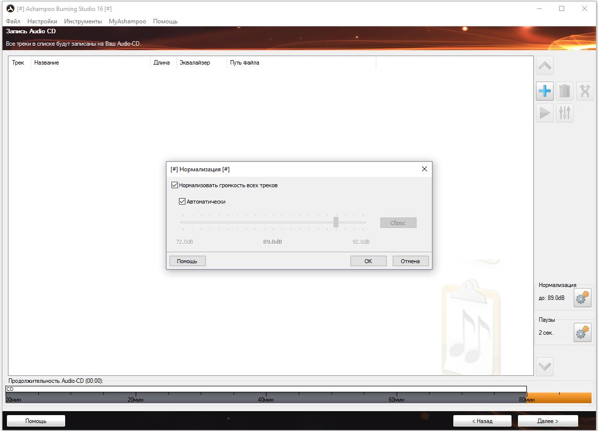 Ashampoo burning studio 8 торрент российская версия