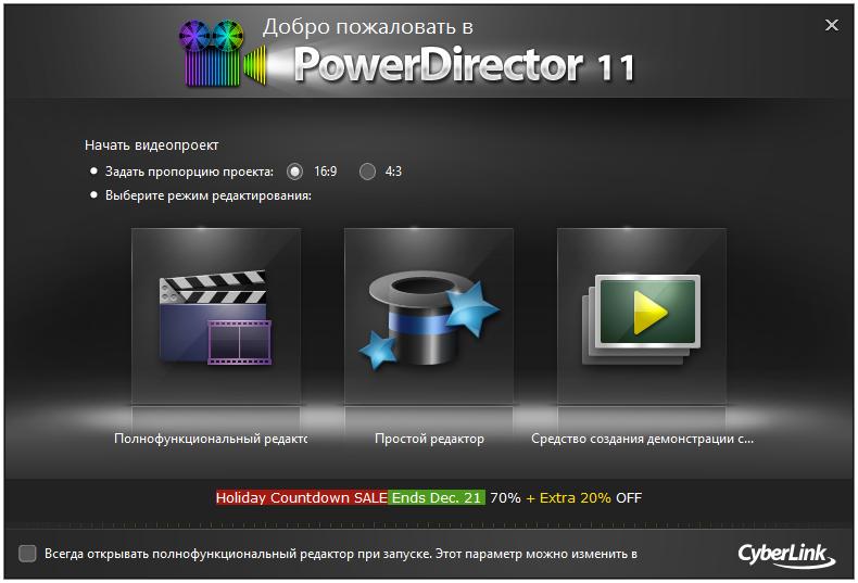 Cyberlink PowerDirector скачать на русском