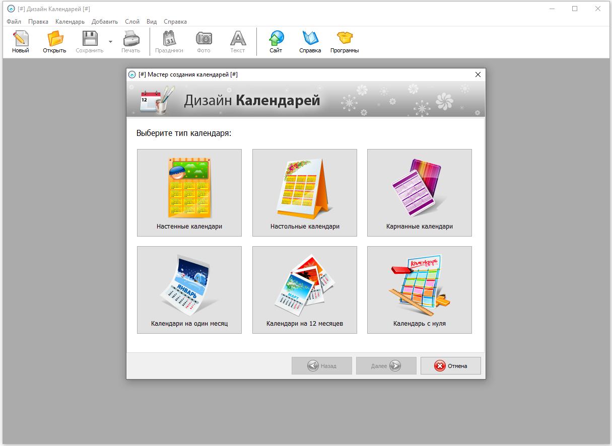 Дизайн Календарей 10.0 полная версия + ключ