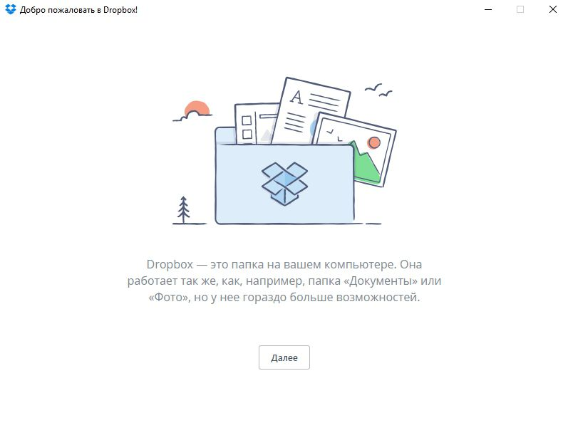 Скачать программу для хранения файлов в облаке Dropbox (Дропбокс)
