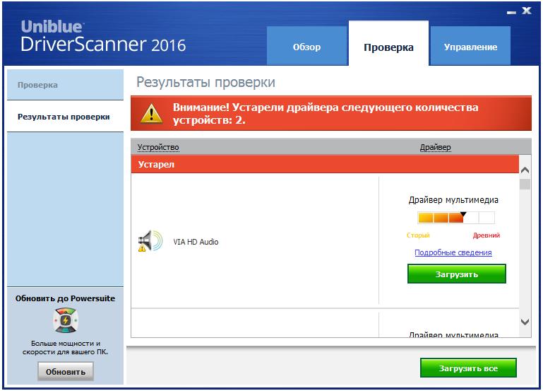 Скачать DriverScanner
