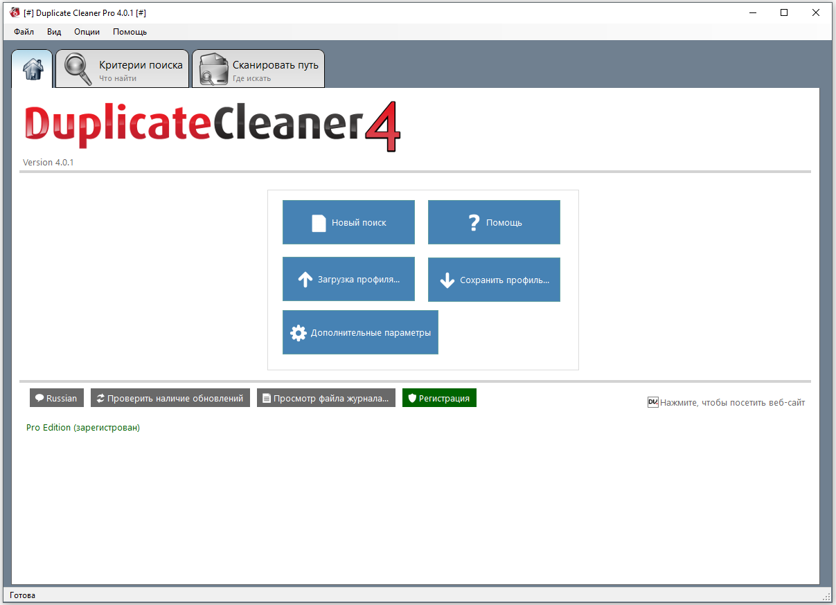 Duplicate Cleaner активация