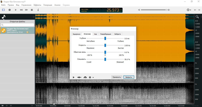 Cкачать аудиоредактор Ocenaudio (Оценаудио)