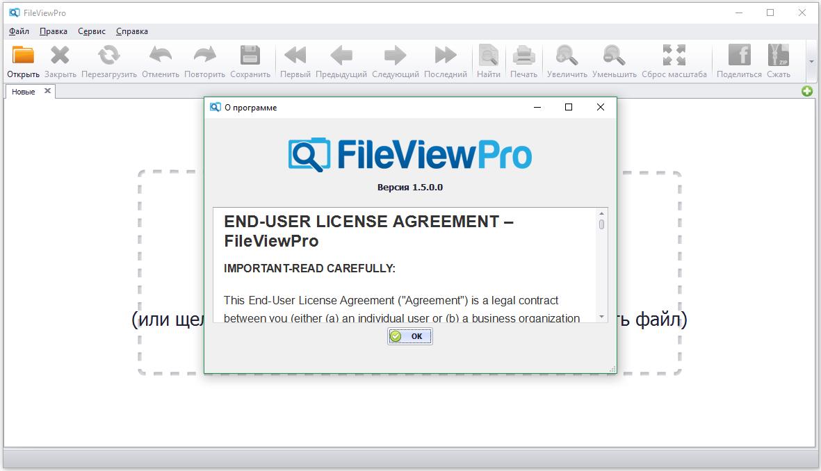 FileViewPro скачать бесплатно на русском c ключом