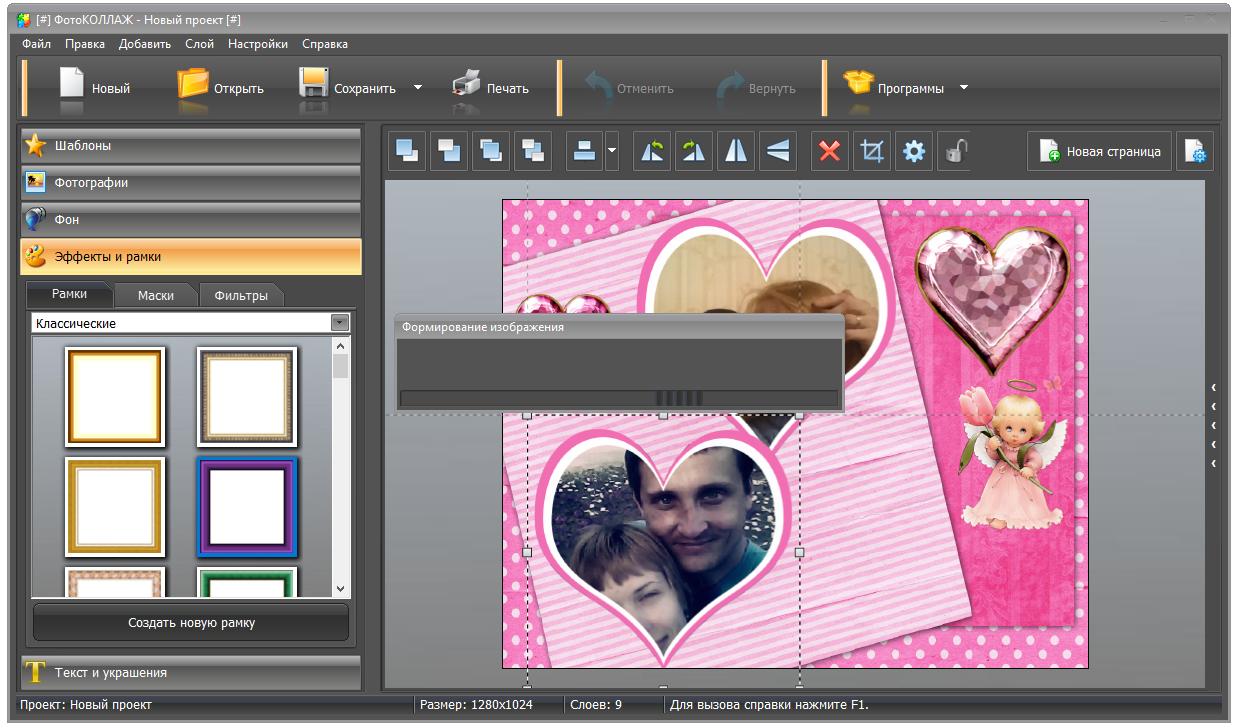 Как сделать фон для фотографии приложения